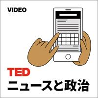 TEDTalks ニュースと政治 podcast