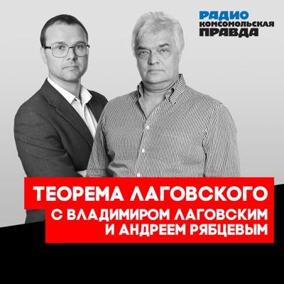 Теорема Лаговского:Радио «Комсомольская правда»