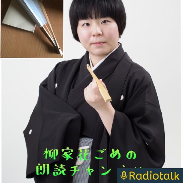 【落語家による小説朗読】柳家花ごめの朗読チャンネル