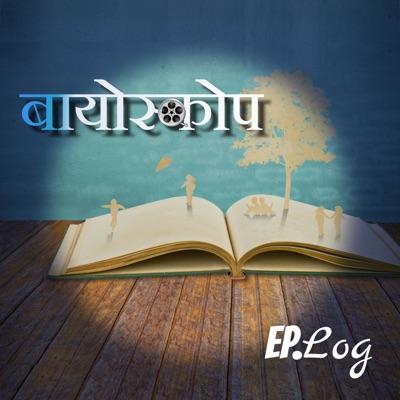 Bioscope Marathi Stories Podcast:Ep.Log Media