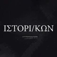 ΙστοριΚων - HistoriCon
