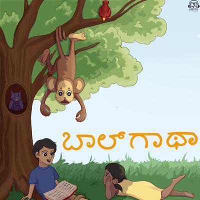 Baalgatha Kannada