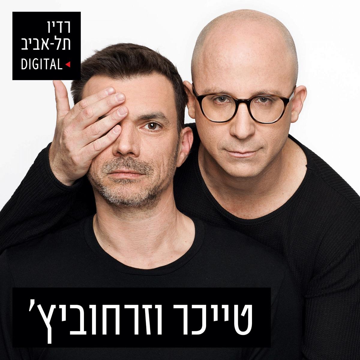 טייכר וזרחוביץ' ברדיו תל אביב