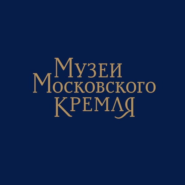 История царских пиров.