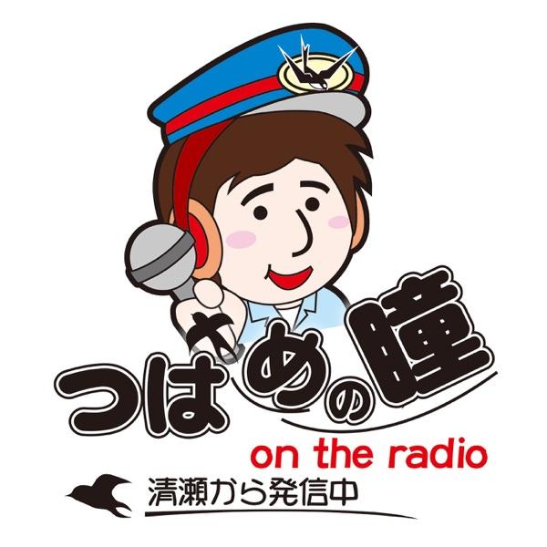 【鉄道ラジオ】つばめの瞳 on the radio
