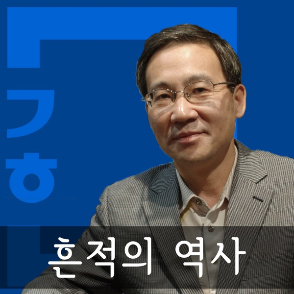 [경향신문]이기환의 흔적의 역사