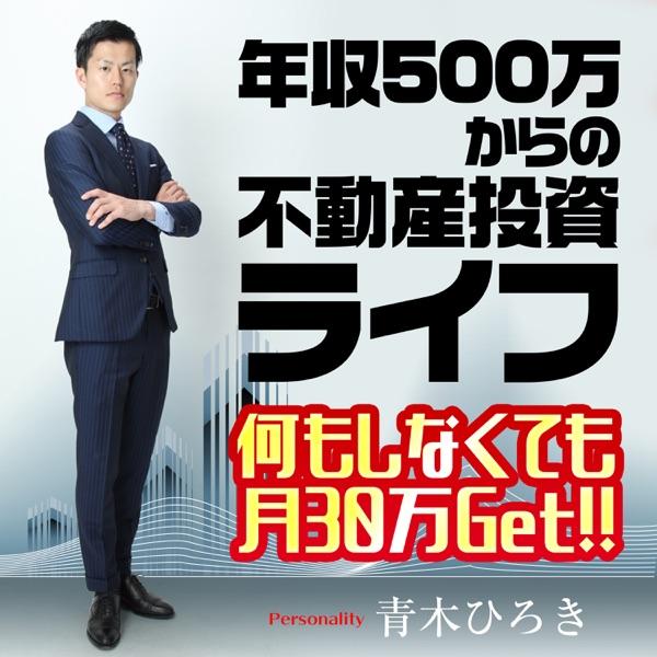 年収500万からの不動産投資ライフ 〜何もしなくても月30万Get!!〜