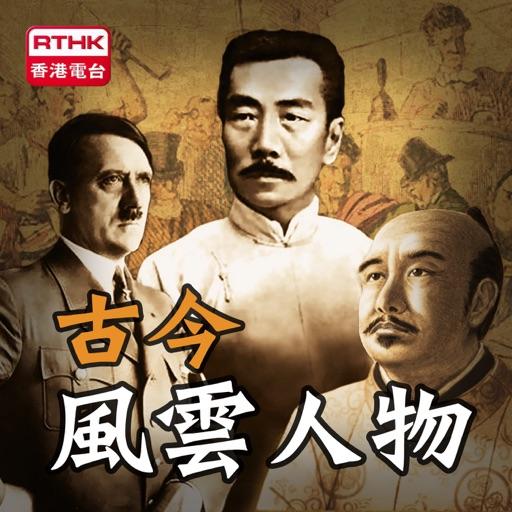 Cover image of 香港電台:古今風雲人物