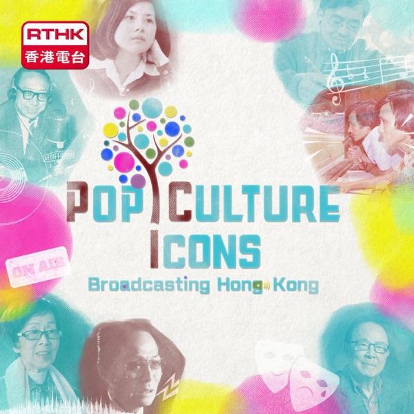Pop Culture Icons 2018