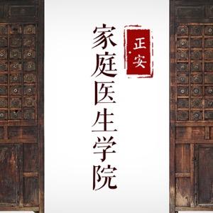 正安家庭医生学院 │正安