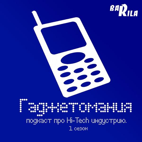 Гаджетомания by Barrila