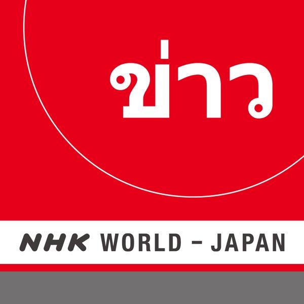 Thai News - NHK WORLD RADIO JAPAN