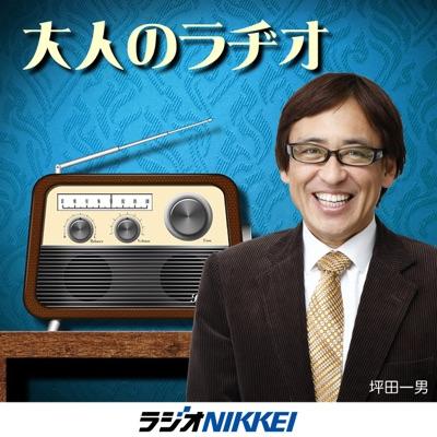大人のラヂオ:ラジオNIKKEI