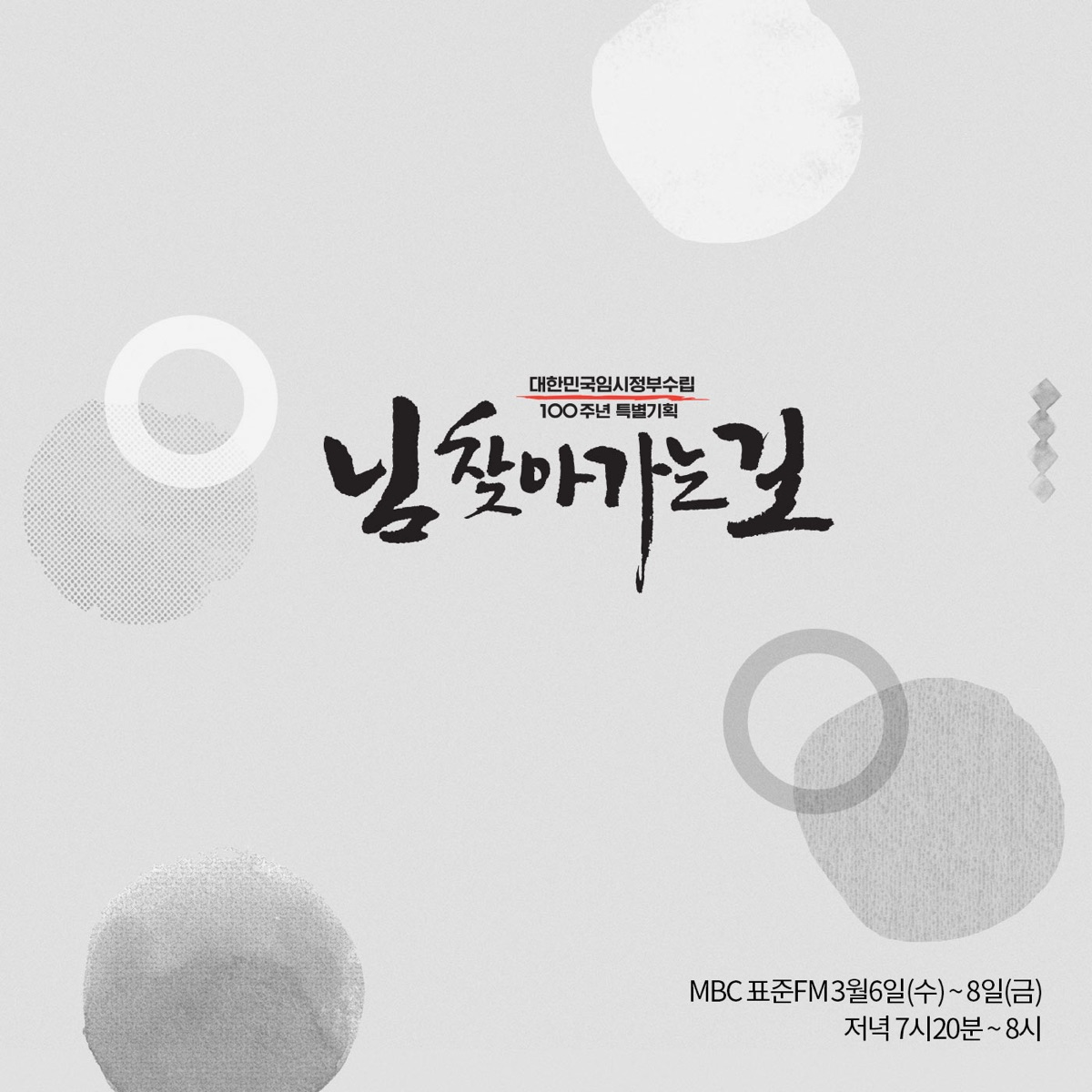 MBC 라디오 대한민국 임시정부수립 100주년 특별기획 님 찾아가는 길