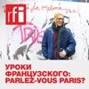 Уроки французского: Parlez-vous Paris?