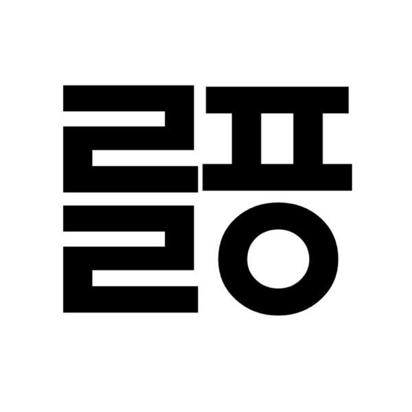 [REPLAY] 리플레이