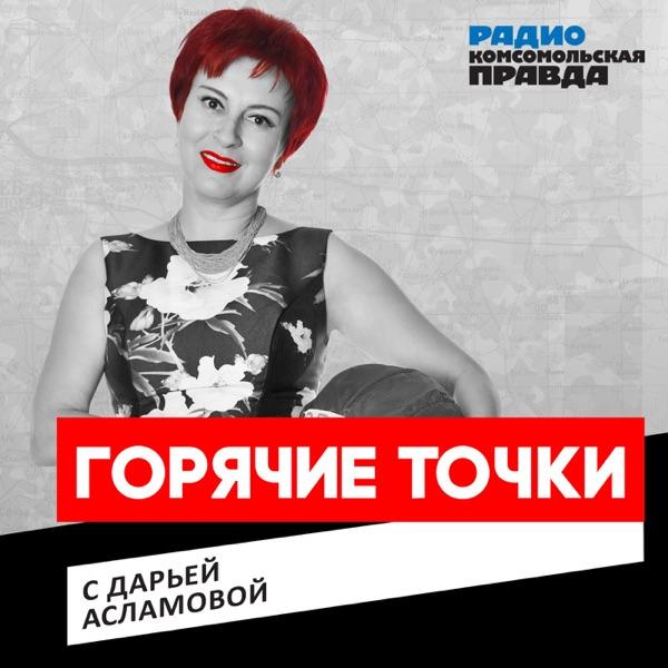 Горячие точки с Дарьей Асламовой