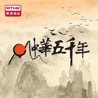香港電台:中華五千年