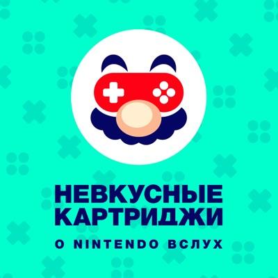 Невкусные картриджи: о Nintendo вслух