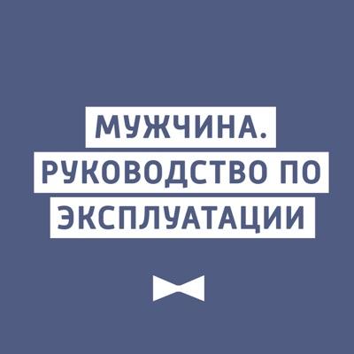 Мужчина. Руководство по эксплуатации:Радио «Маяк»