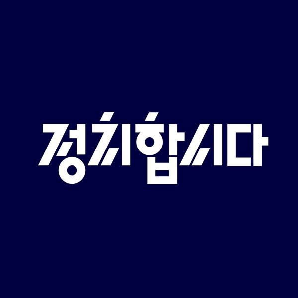 KBS 정치합시다