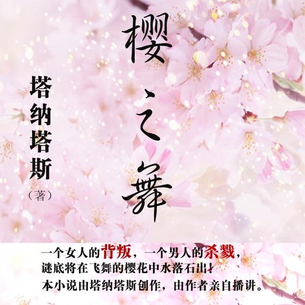 樱之舞1 樱花之舞—爱恨之巅 原创 喜马拉雅 首发