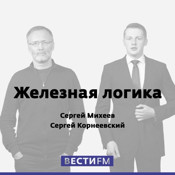 Железная логика. Сергей Михеев и Сергей Корнеевский