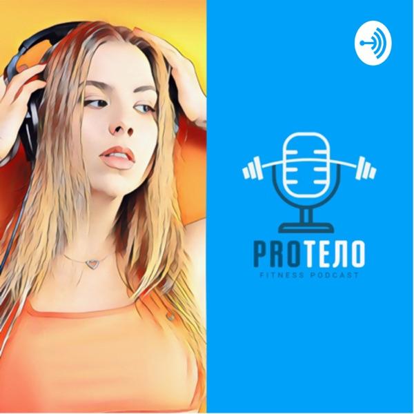 Proтело