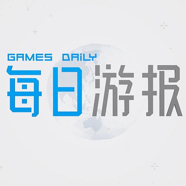 游戏风云-每日游报