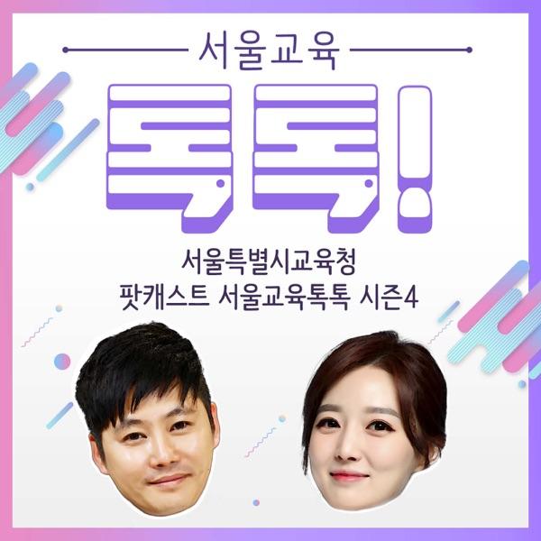김소영, 이장훈과 함께하는 서울교육톡톡 시즌4