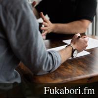 Fukabori.fm podcast