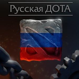 Русская ДОТА