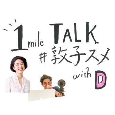 1mile TALK #敦子スメ with D:敦子スメ