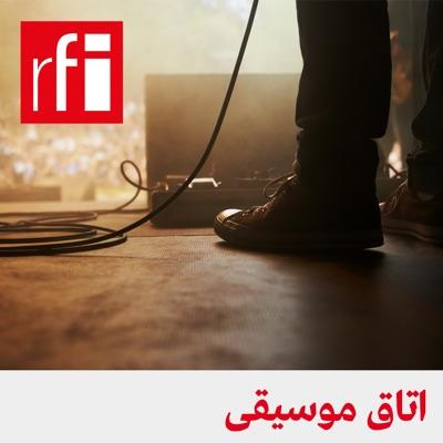 اتاق موسیقی:ار.اف.ای / RFI
