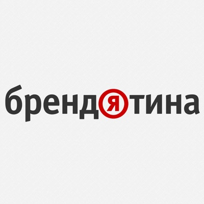 Брендятина — истории брендов:Радио Маяк