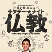 仏教伝道協会 presents 笑い飯 哲夫のサタデー・ナイト仏教