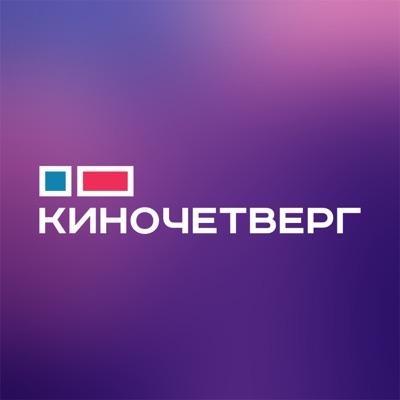 КиноЧетверг:Russian Podcasts