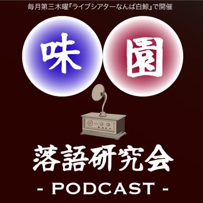 味園落語研究会ポッドキャスト:味園落語研究会
