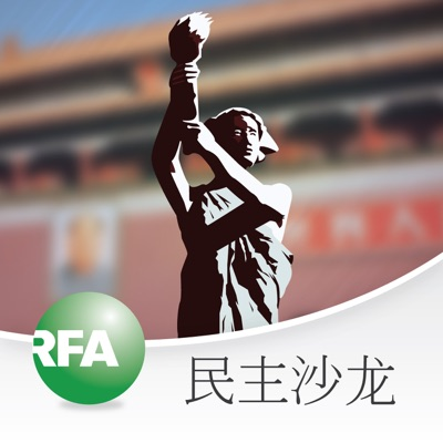 民主沙龙:Radio Free Asia