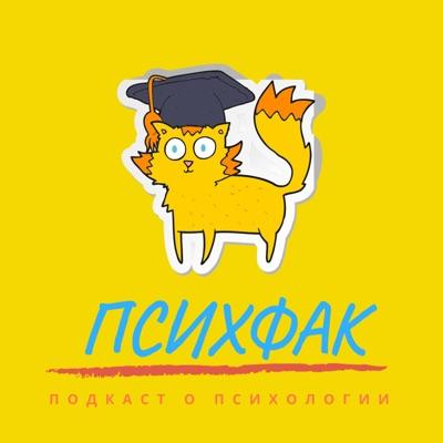 ПсихФак:Алёна Маслякова