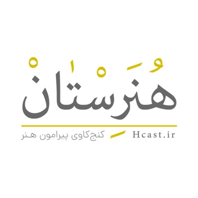 پادکست هنرستان | Honarestan Podcast