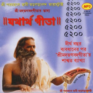 Bhagavad Gita Bengali