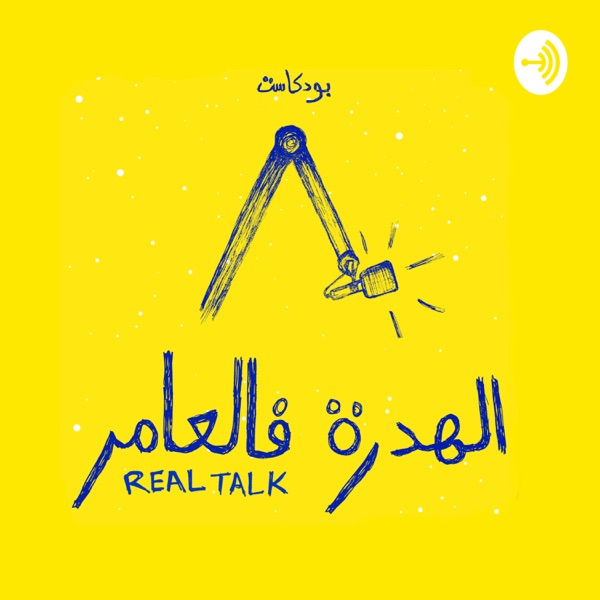 Lhadra fel3amer - Le podcast marocain