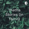 Thatha Stories (In Tamil)