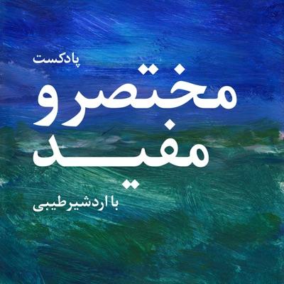 پادکست مختصر و مفید:Ardeshir Tayebi