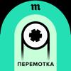 Перемотка - Медуза