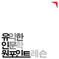 [유인원] 유익한 인문학 원포인트 레슨!