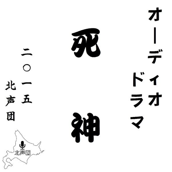 オーディオドラマ「死神」