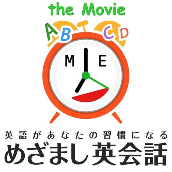 めざまし英会話 the movie 英語があなたの習慣になる