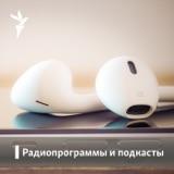 Image of Весь эфир podcast